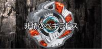 Metal Fight Beyblade Zero-G-The Cruel Begirados