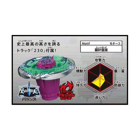 File:Beyblade-2-metal-fusion-flame-byxis-230wd-bb95.jpg