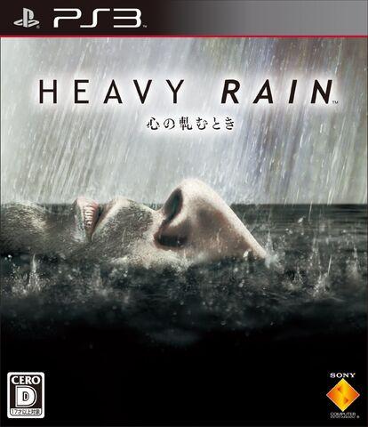 File:Heavy-Rain-PS3-box-art JP.jpg