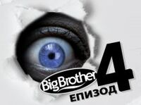 Big Brother Bulgaria 4 Logo