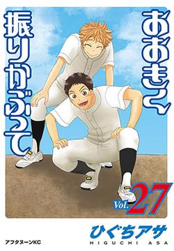 Oofuri Volume 27