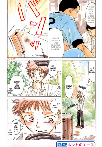 File:Oofuri manga ch1.PNG