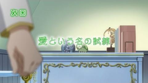 TVアニメ「美男高校地球防衛部LOVE!」第11話予告