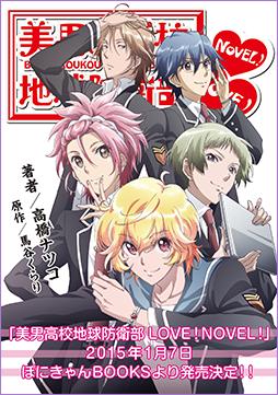File:Binan Koukou Chikyuu Boueibu Love! Light Novel.png
