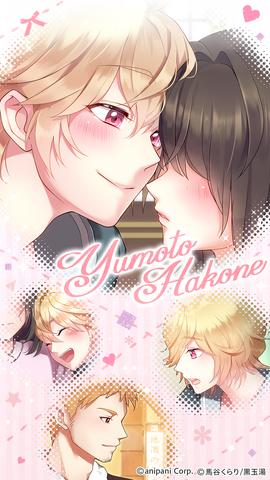 File:Yumoto Hakone Game 002.png