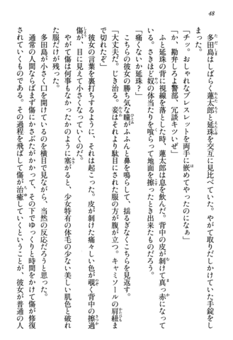 File:Tendo Civil Security Corporation, Page 48.png