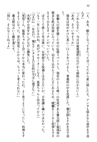 File:Tendo Civil Security Corporation, Page 62.png