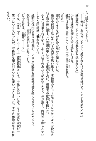 File:Tendo Civil Security Corporation, Page 38.png