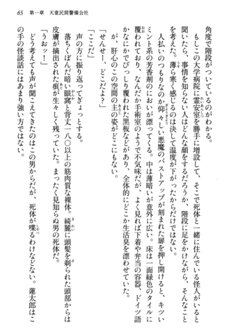 File:Tendo Civil Security Corporation, Page 65.png