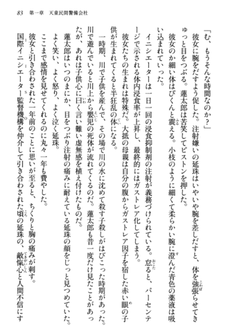 File:Tendo Civil Security Corporation, Page 83.png