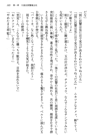 File:Tendo Civil Security Corporation, Page 105.png
