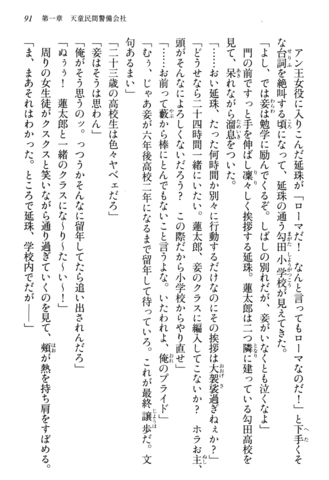 File:Tendo Civil Security Corporation, Page 91.png