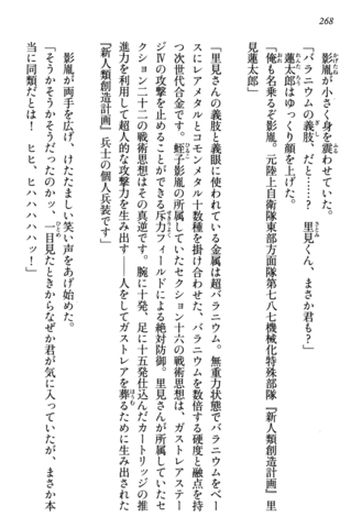 File:Those Who Aimed to be Gods, Page 268.png