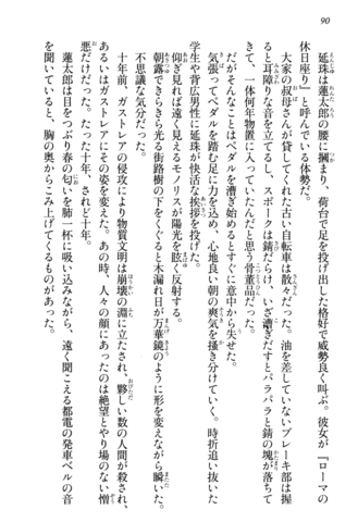 File:Tendo Civil Security Corporation, Page 90.png