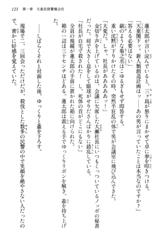 File:Tendo Civil Security Corporation, Page 123.png
