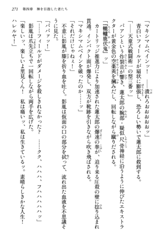 File:Those Who Aimed to be Gods, Page 271.png