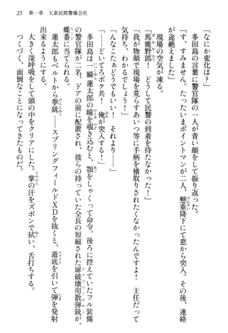 File:Tendo Civil Security Corporation, Page 25.png