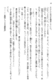 Tendo Civil Security Corporation, Page 46
