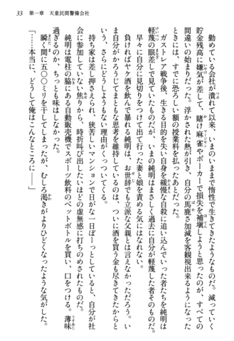 File:Tendo Civil Security Corporation, Page 33.png