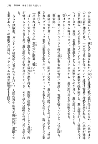 File:Those Who Aimed to be Gods, Page 285.png