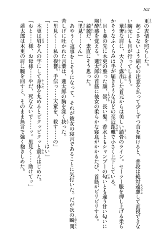 File:Tendo Civil Security Corporation, Page 102.png