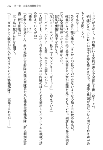File:Tendo Civil Security Corporation, Page 121.png