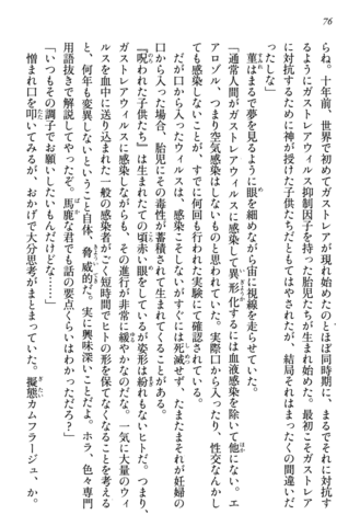 File:Tendo Civil Security Corporation, Page 76.png
