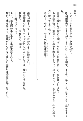 File:Those Who Aimed to be Gods, Page 306.png