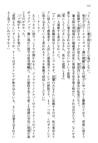 File:Tendo Civil Security Corporation, Page 112.png