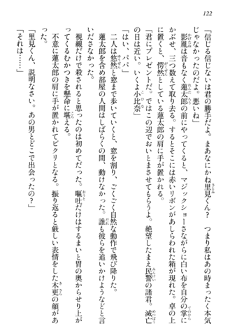 File:Tendo Civil Security Corporation, Page 122.png