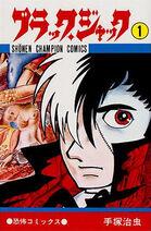 Black Jack manga vol 1