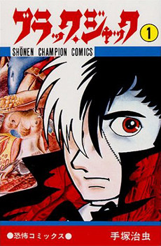 Black Jack manga vol 1