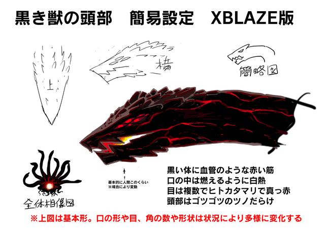 File:Black Beast (Concept Artwork).png