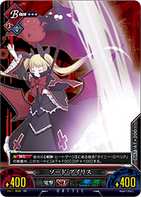 File:Unlimited Vs (Rachel Alucard 8).png