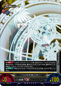 File:Unlimited Vs (Ragna the Bloodedge 7).png