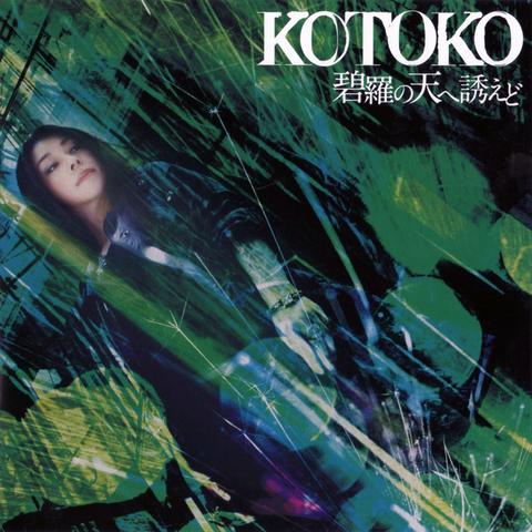 File:KOTOKO - Hekira no Sora e Izanaedo (Cover).png