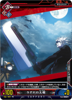 Unlimited Vs (Ragna the Bloodedge 16)
