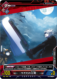 File:Unlimited Vs (Ragna the Bloodedge 16).png