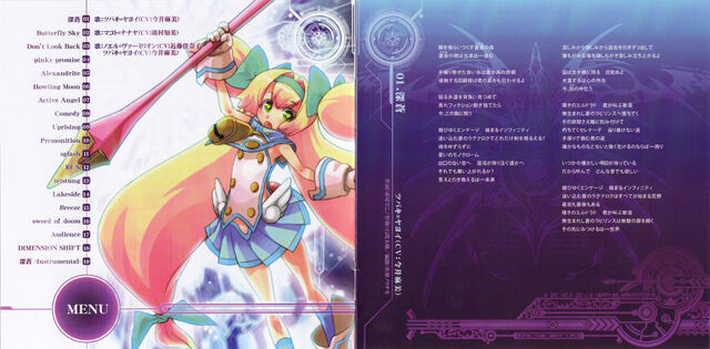 File:BLAZBLUE SONG ACCORD 2 with CONTINUUM SHIFT II (Scan, Lyrics, 1).jpg