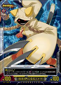 File:Unlimited Vs (Taokaka 3).png
