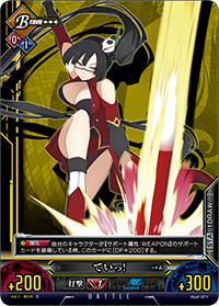 File:Unlimited Vs (Litchi Faye-Ling 5).png