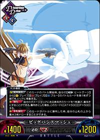 File:Unlimited Vs (Makoto Nanaya 12).png