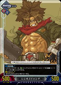 File:Unlimited Vs (Bang Shishigami 13).png