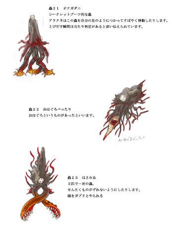 File:Arakune (Concept Artwork, 10).jpg