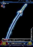 Unlimited Vs (Nox Nyctores Yukianesa