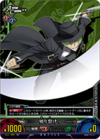 Unlimited Vs (Hazama 13)