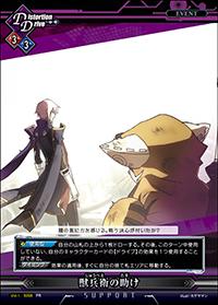 File:Unlimited Vs (Jin Kisaragi 15).png