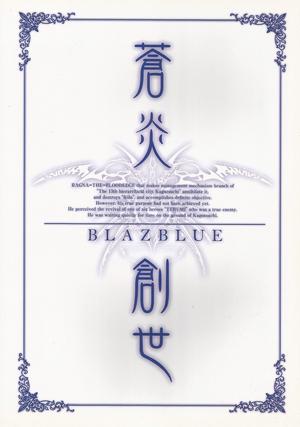 BlazBlue Original Material Collection Genesis of Blue Blaze (Cover)
