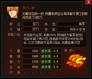 File:Dual blade ichigo.png