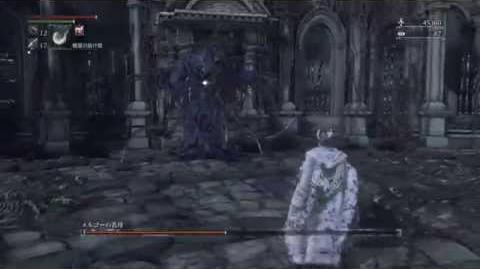 Mergo's Wet Nurse solo fight after Orange Moon